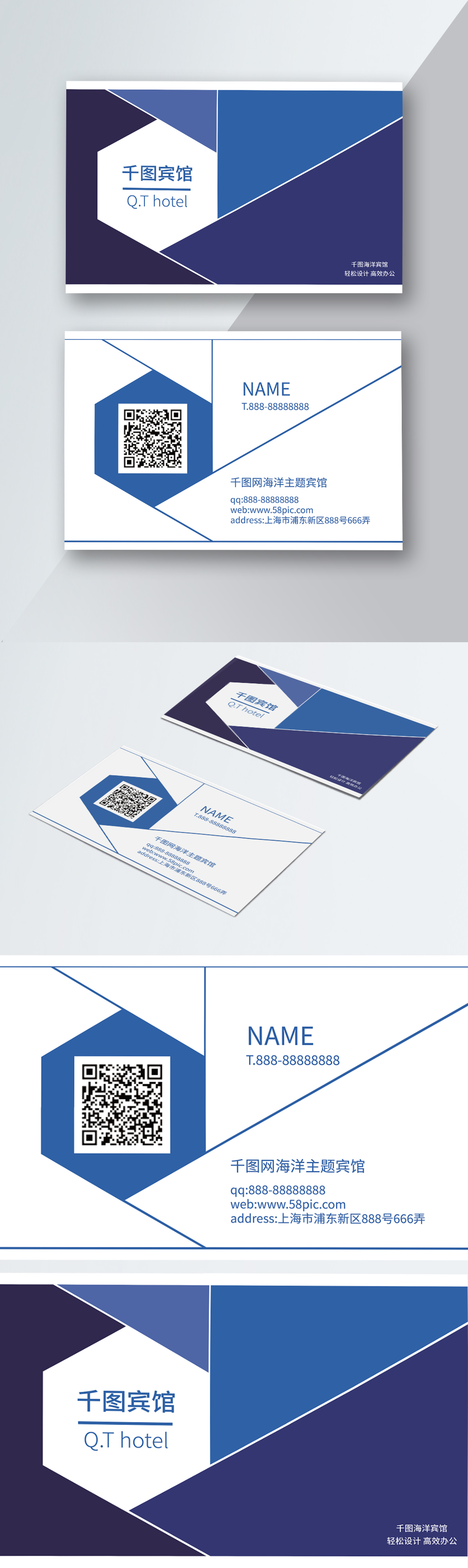 Simple Blue Color Block White Ocean Theme Hotel Business Card Template Image Picture Free Download 733415050 Lovepik Com