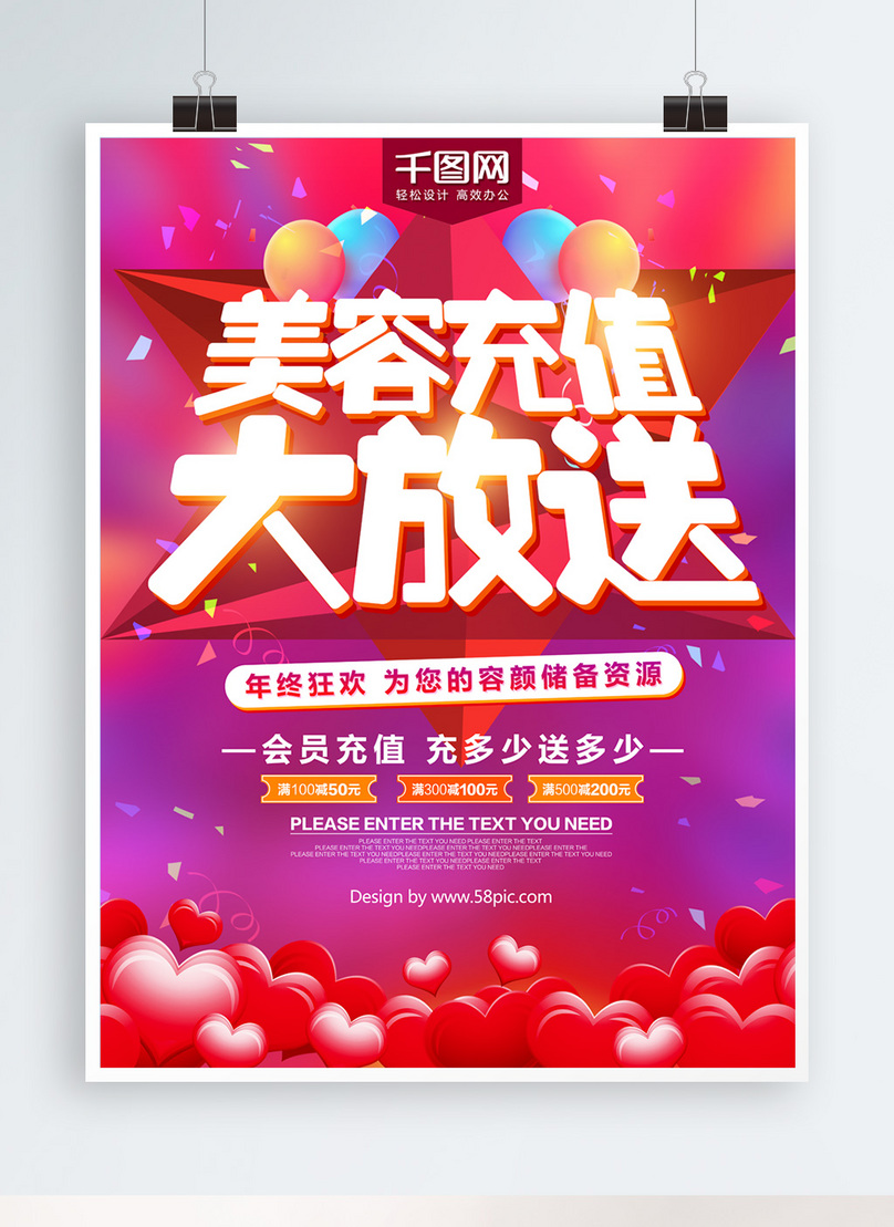 Beauty recharge promotion poster template image_picture free