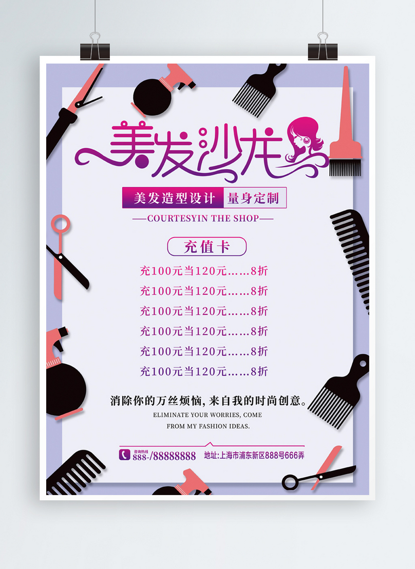 Hairdressing recharge promotion poster template image_picture free