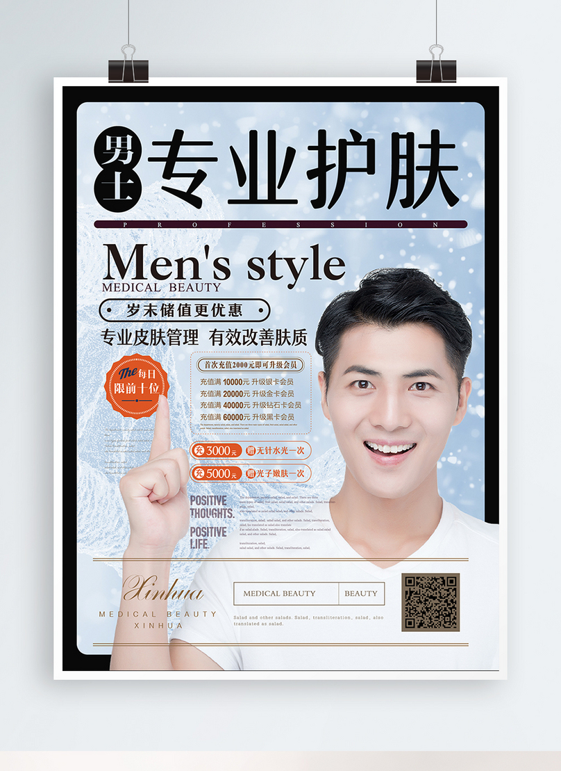 Simple wind mens skin care beauty salon recharge promotion post