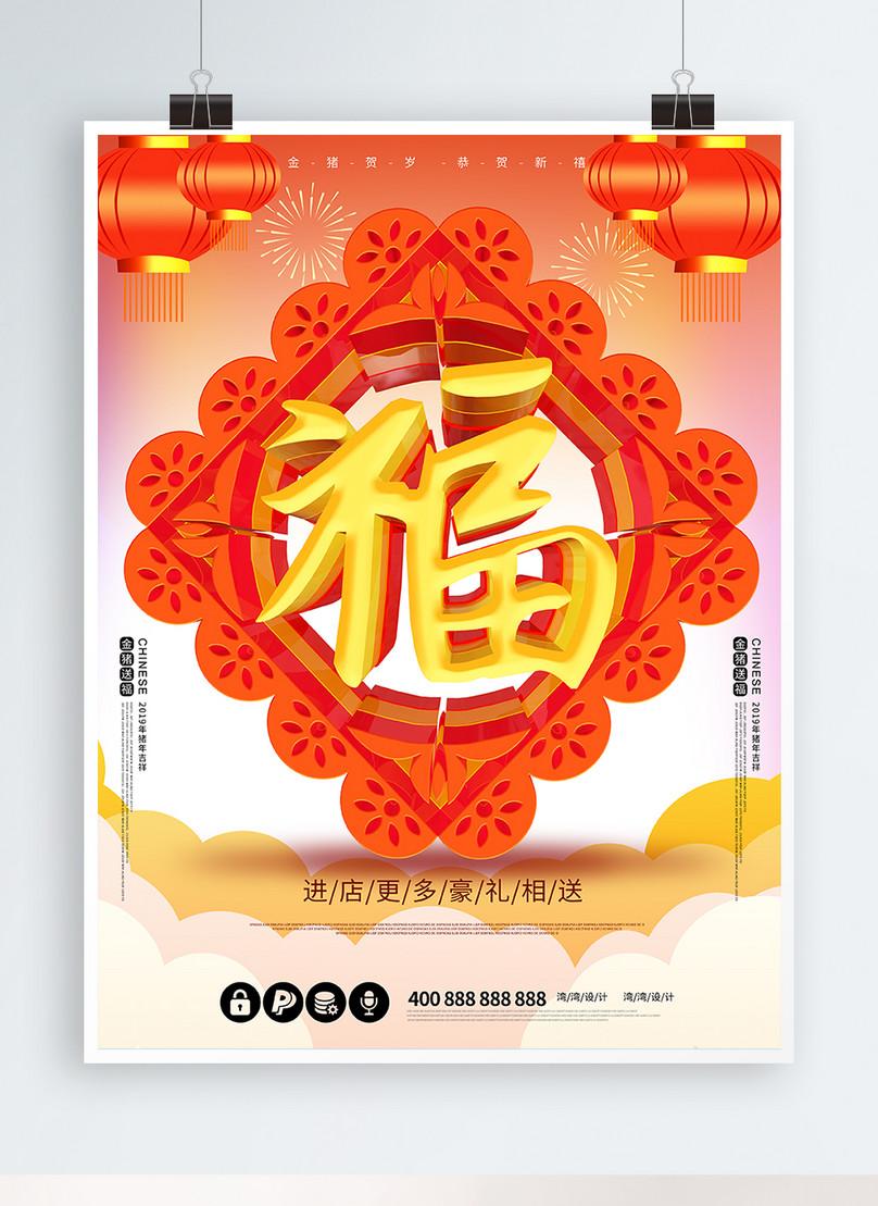 Fu character spring festival atmosphere original festive c4d