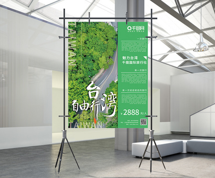 Green Taiwan Tourism Promotion Poster Templates