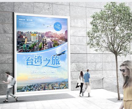 Original fresh and simple Taiwan tour travel poster Templates