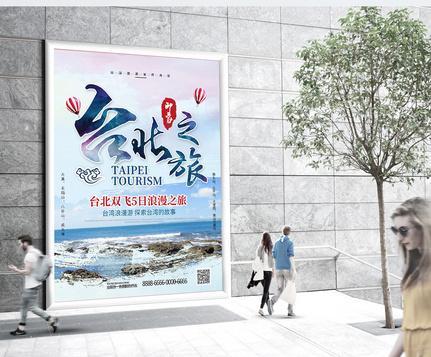 Creative Fonts Taipei Tour Taiwan Travel Poster Templates