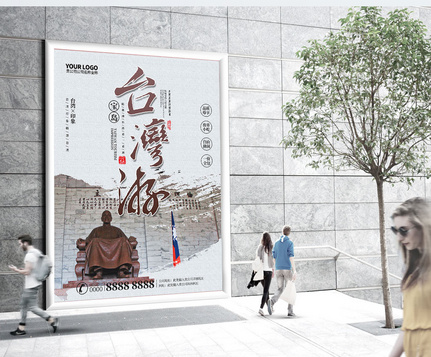 Simple Taiwan Tourism Promotion Poster Templates