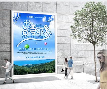 Original creative font design fresh and simple Taiwan travel pro Templates