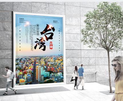Impression Taiwan theme poster Templates