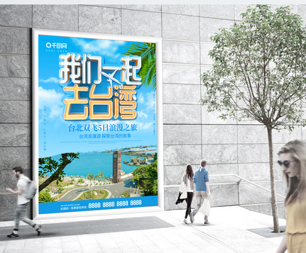 Blue minimalist atmospheric three-dimensional word Taiwan travel Templates