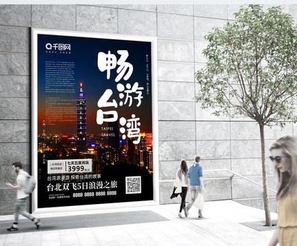 Blue minimalist atmosphere Taiwan travel poster Templates