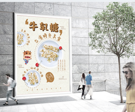Taiwanese food nougat poster Templates