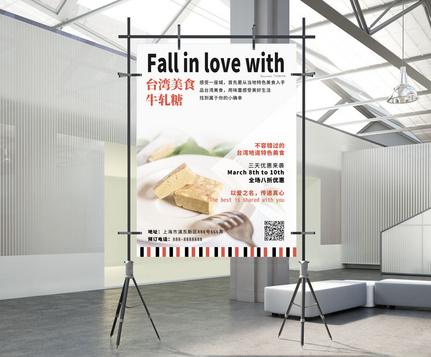 Original small fresh air Taiwan special food poster Templates
