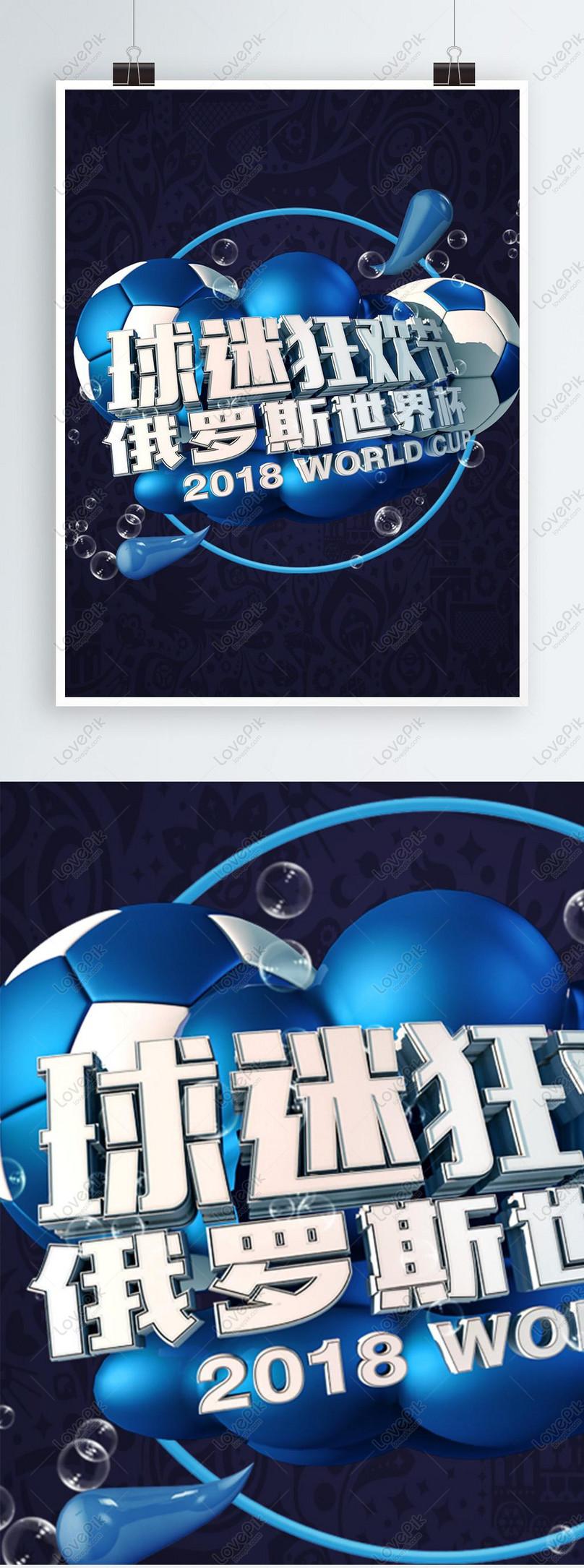 World cup russian art word blue 3d texture graphics