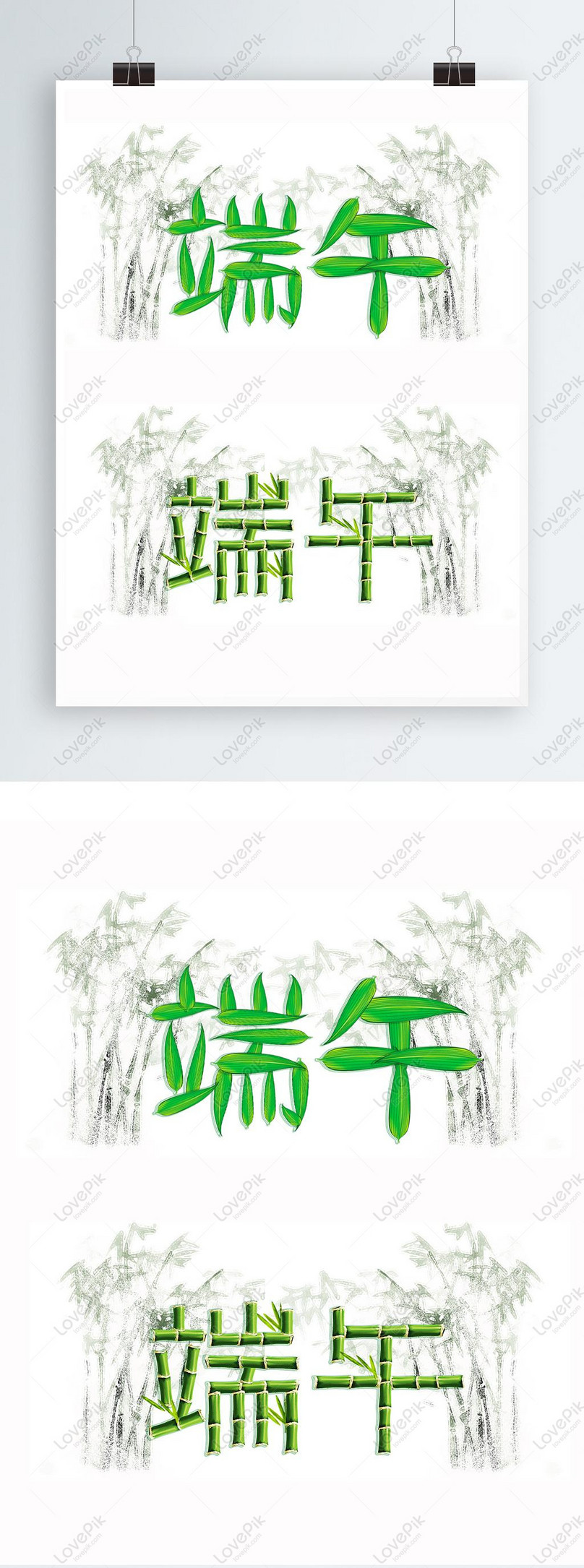 dragon boat festival font