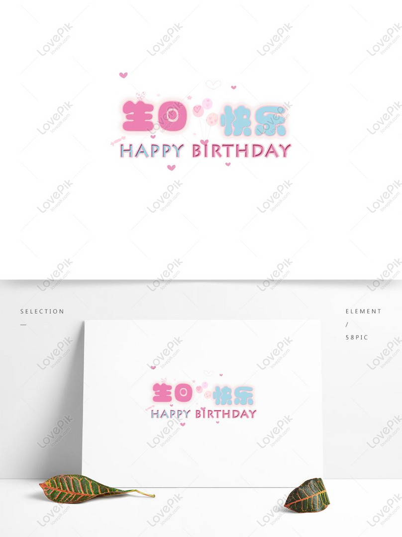 happy birthday cute creative font art word