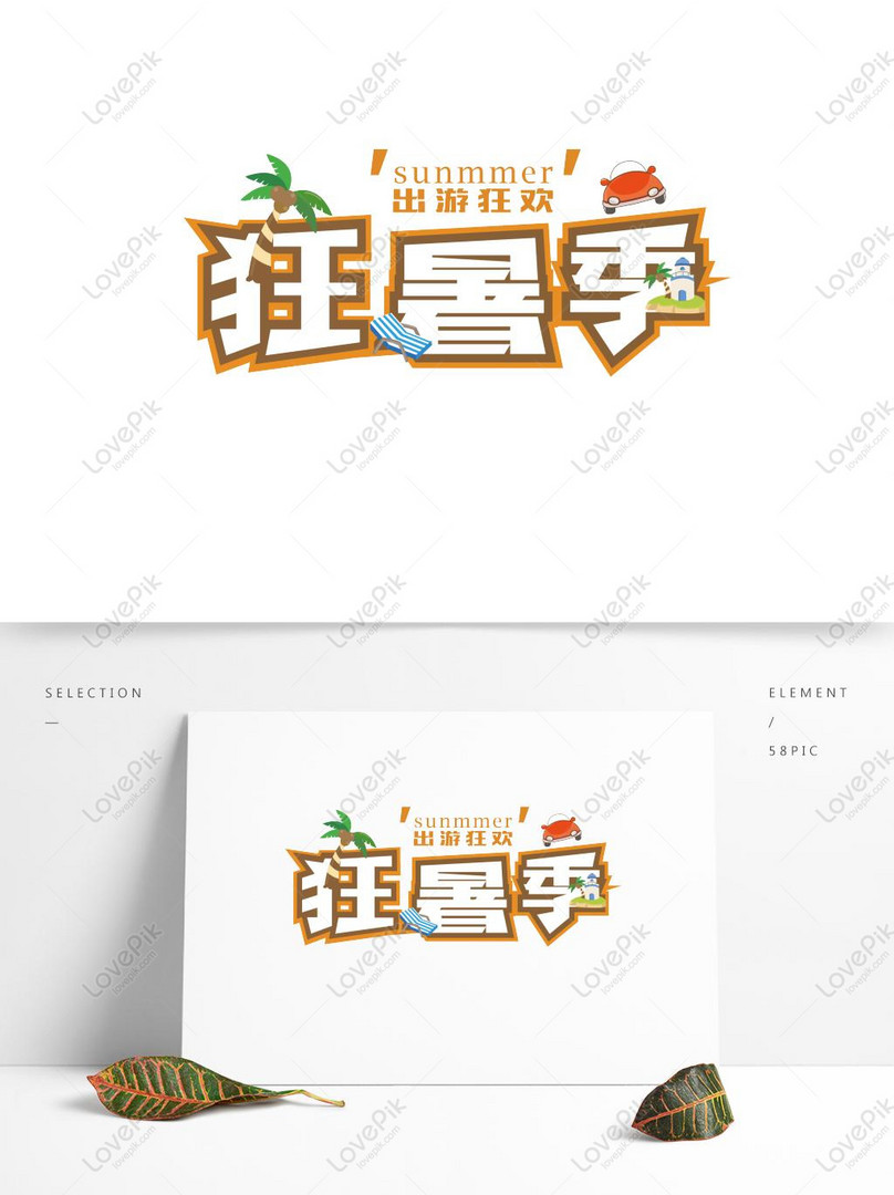 tmall summer summer season travel promotion art word