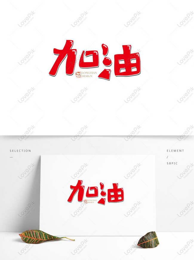mengisi bahan bakar kata elemen poster desain huruf gambar ...