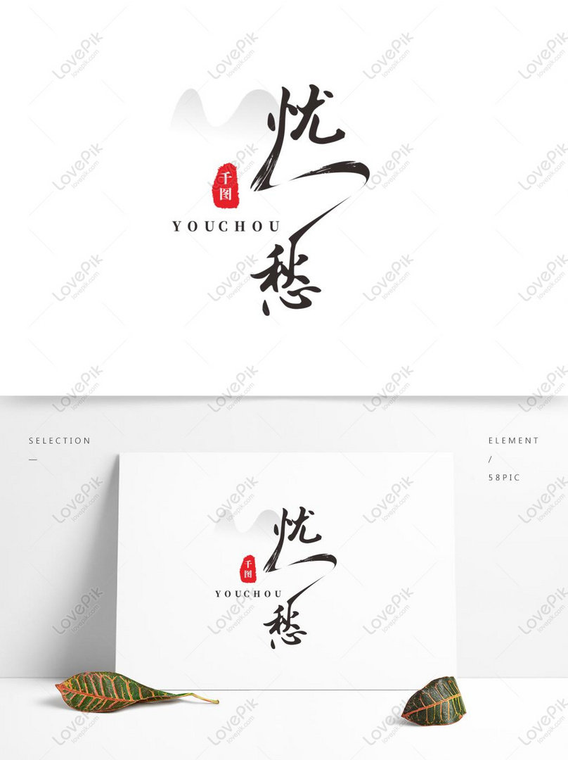 sorrowful ink brush art word can be commercial elements CDR images free  download_1369 × 1024px - Lovepik ID728830920