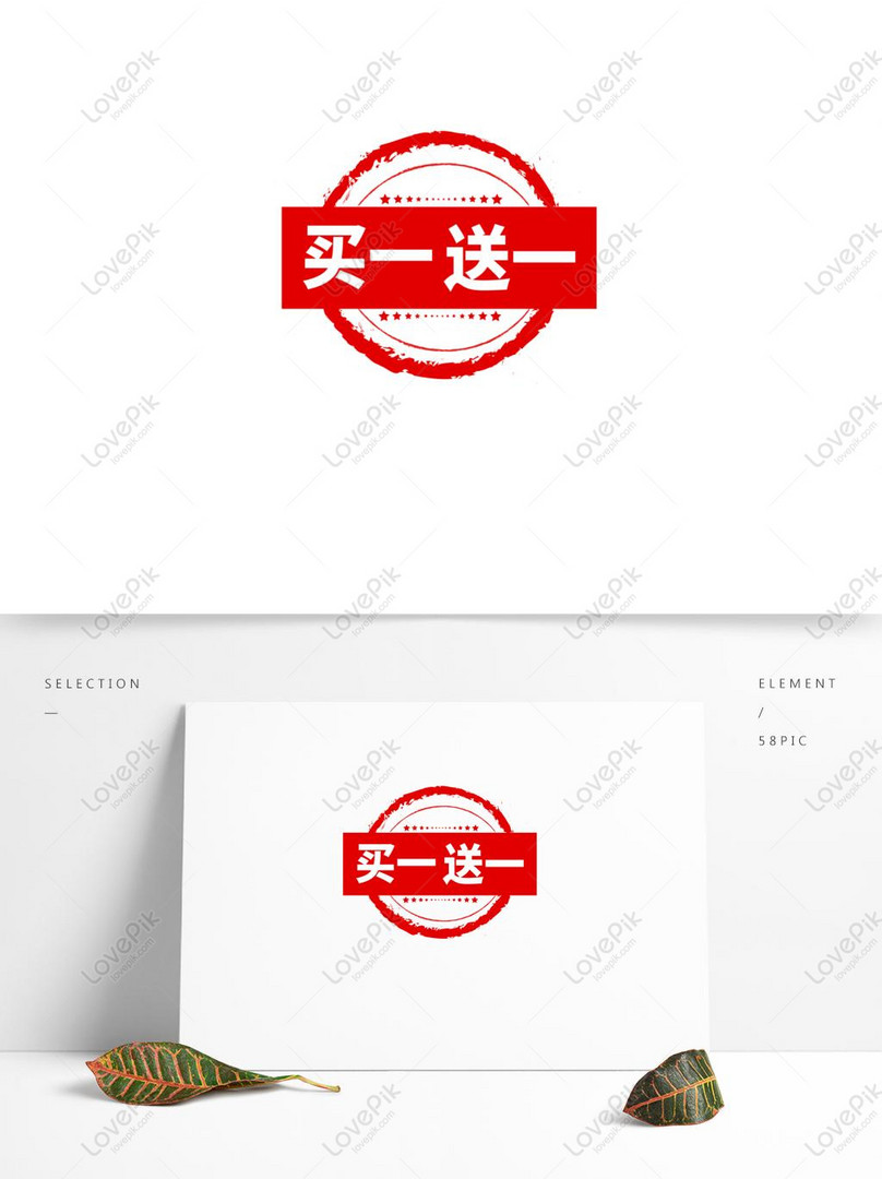 buy one get one free stamp font small element design