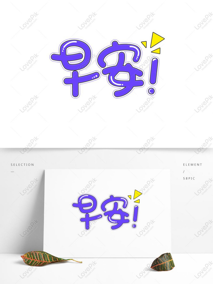 Good Morning Greetings Creative Cartoon Cute Purple Small Fresh