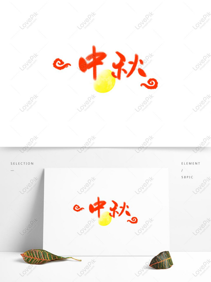 Mid Autumn Festival Word Art Element Font Red Chinese Wind Moon Psd Images Free Download 1369 1024 Px Lovepik Id 732309479