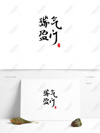 Free psd images download_year of the pig blessing artistic
