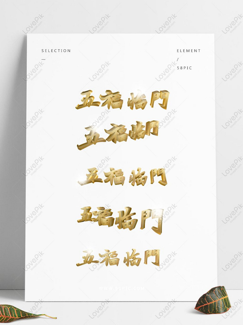 wufu linmen spring festival greetings golden three dimensional w