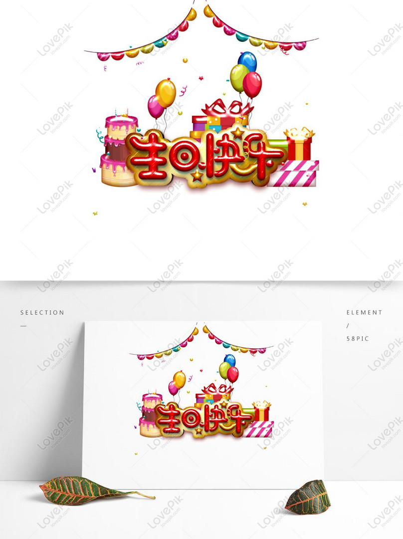 birthday material creative poster happy birthday art font elemen