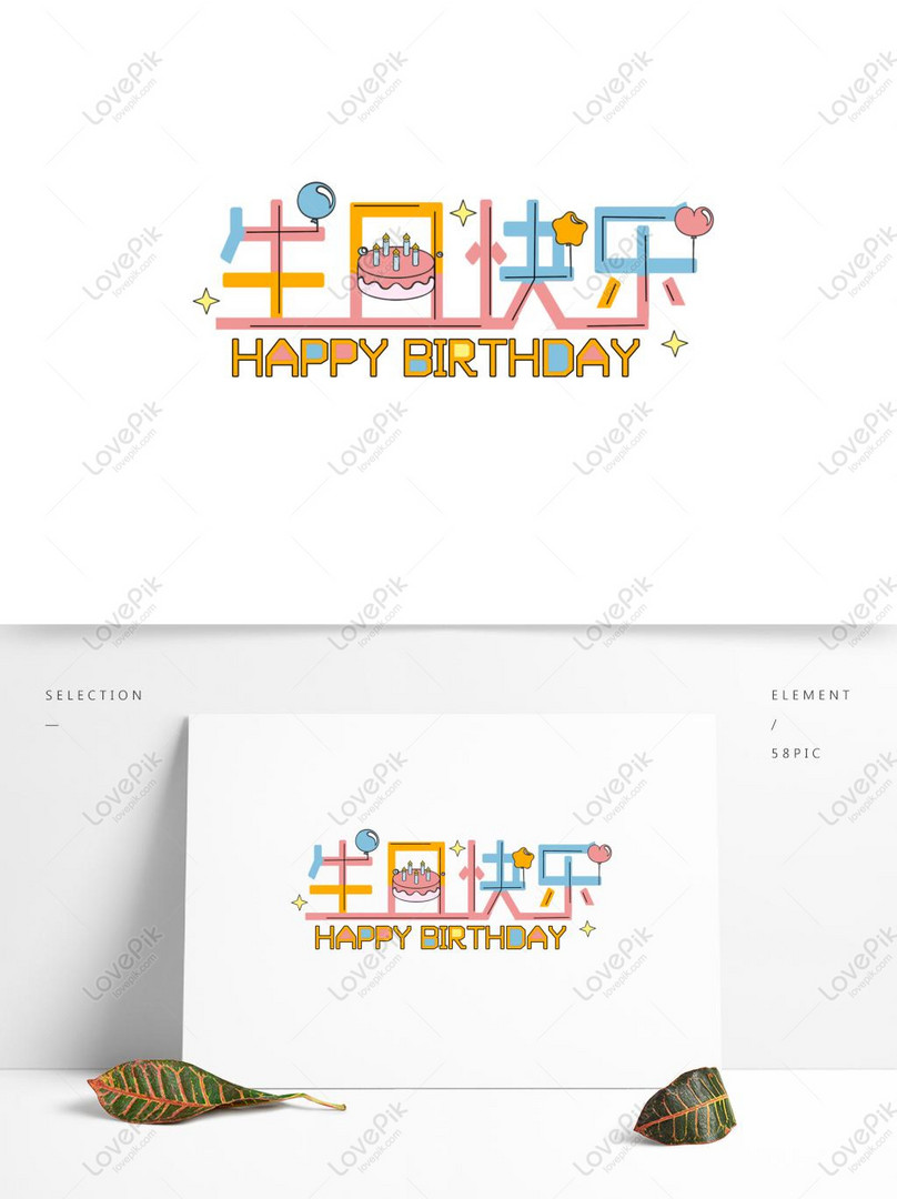 happy birthday creative cute art word