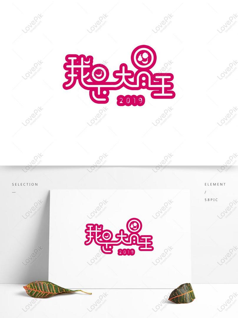 原創我是大胃王藝術字體設計