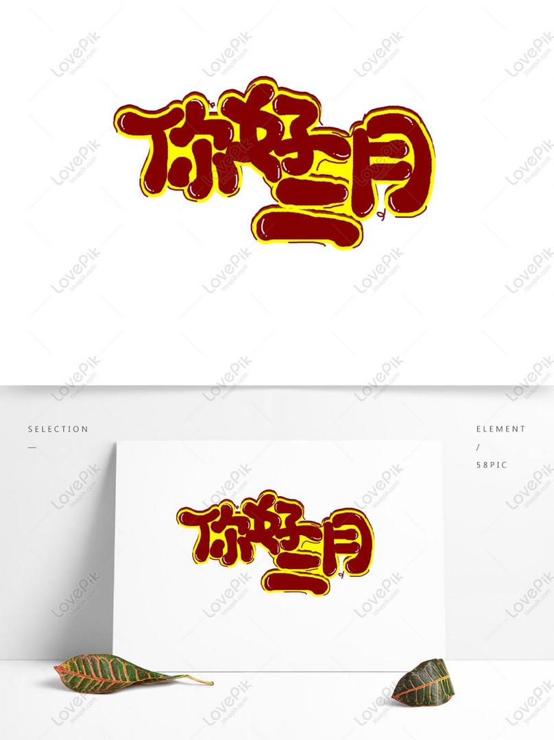 Hand drawn cartoon hello february font design graphics
