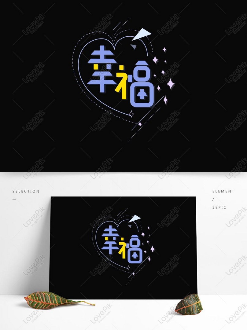 Happiness Minimal Font Design Ai Images Free Download 1369 1024 Px Lovepik Id 733581503