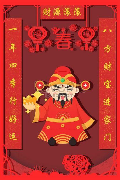 Kad Ucapan Selamat Tahun Baru Cina Gambar Unduh Gratis Imej 630016474 Format Jpg My Lovepik Com