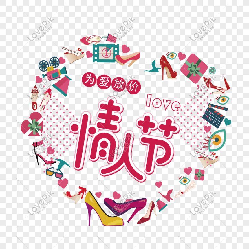 520 valentines day love theme word design png image_picture