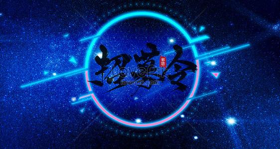 Blu Stellato Fresco Sfondo Aziendale Immagine Gratiscreativo Numero