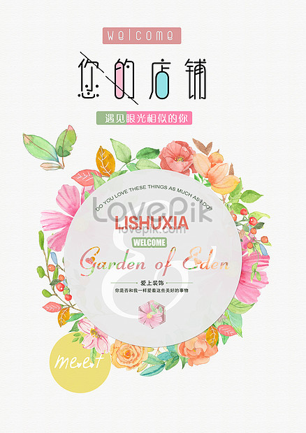 taobao e commerce hand painted flower background