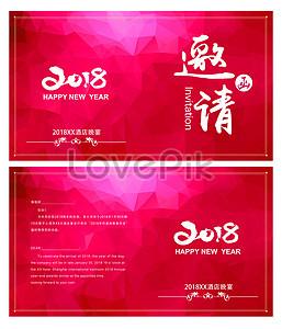 2018 invitation letter image