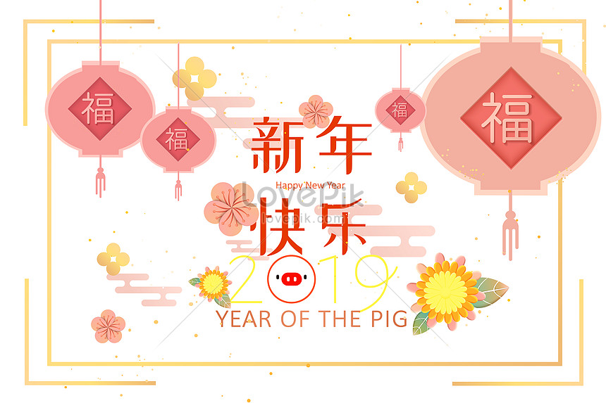 2019 Jaar Van Het Varken Nieuwjaar Illustratie Gratis