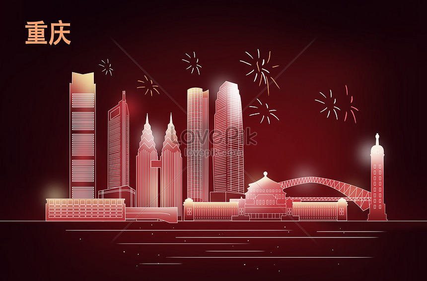 重慶喜慶地標都市
