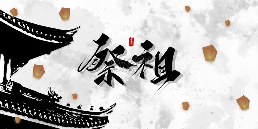 中元節祭祖