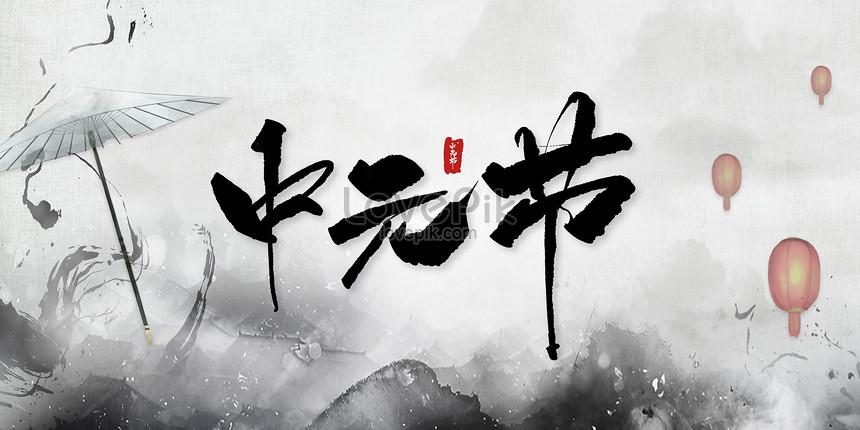 festival zhongyuan
