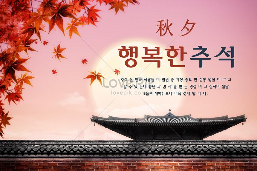 traditional korean chuseok greetings banner