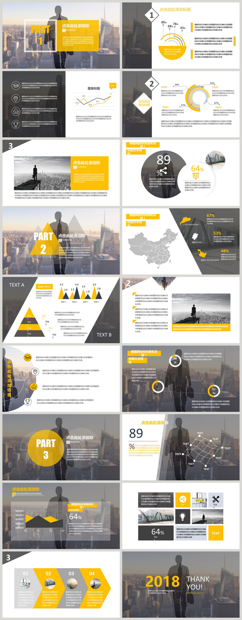 fashion business wind plan summing up ppt template - 53 Powerpoint Template For Business Final