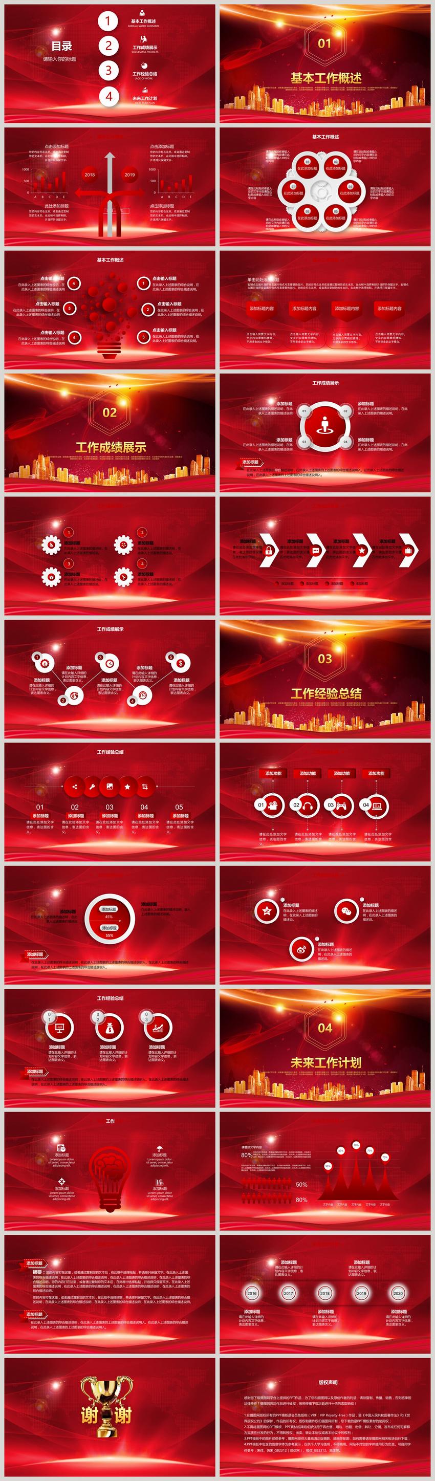 the elegant red enterprise annual meeting award ppt template