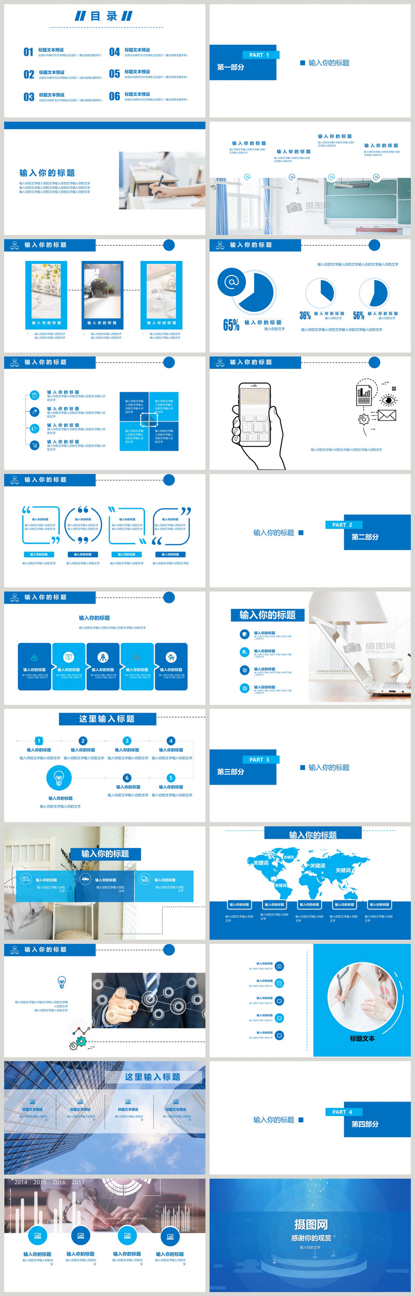 ppt template for internet flat business powerpoint templete ppt free