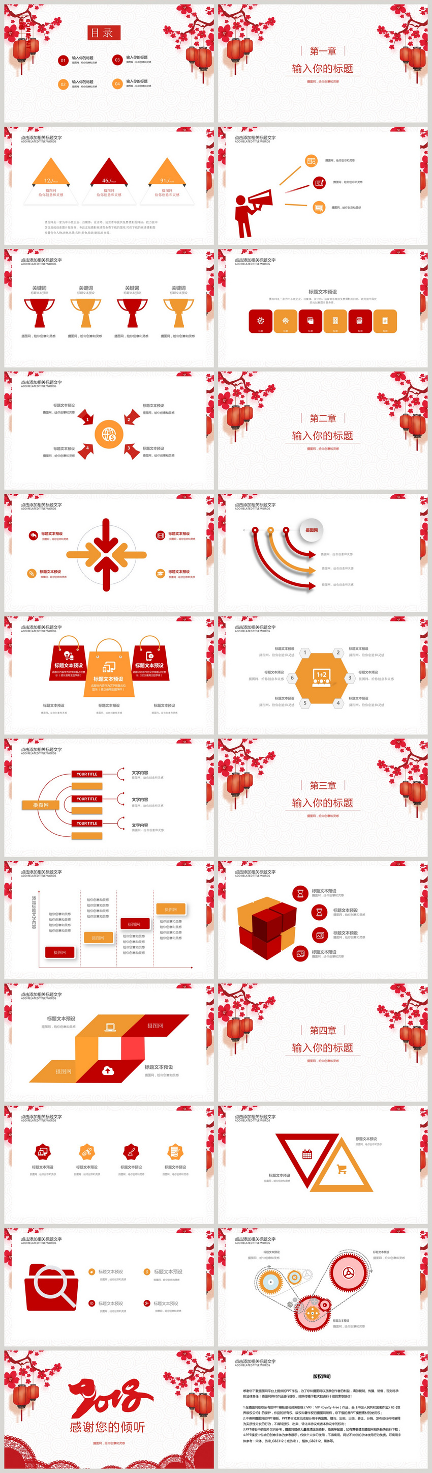 2018 china red new year work summary ppt template