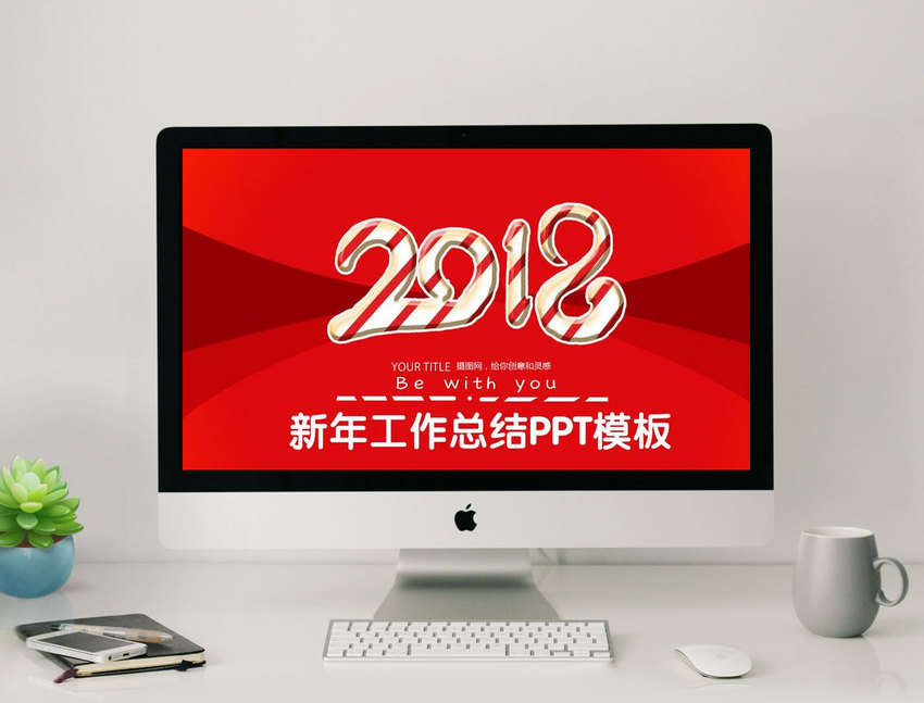 2018 chinese red happy new year work summary ppt template