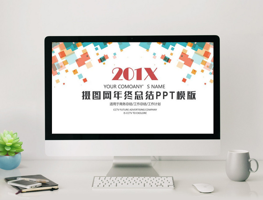 air fashion year end summing up new year plan ppt template