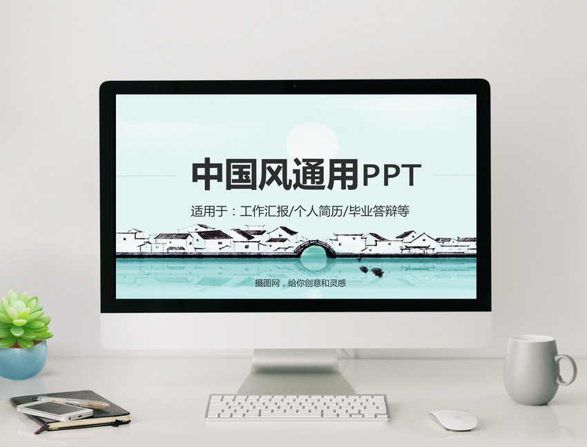 general ppt template for chinese wind resume graduation powerpoint