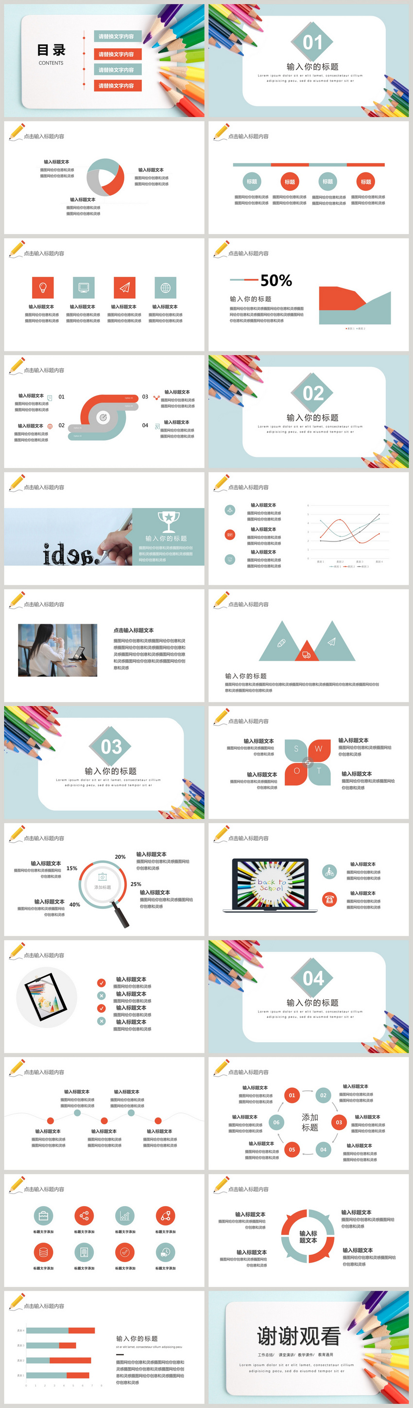 Ppt template for teaching courseware powerpoint templete_ppt