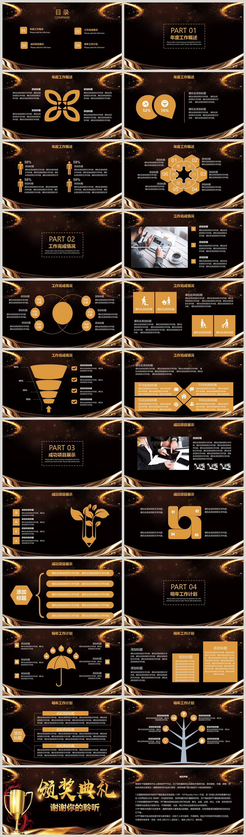 Black gold atmosphere year end award ceremony ppt template black gold atmosphere year end award ceremony ppt template toneelgroepblik Image collections
